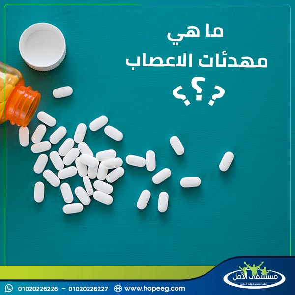 اسماء ادوية مهدئات الاعصاب وهل تسبب الادمان مستشفى الامل