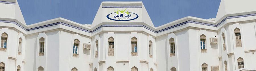 مصحة الامل فرع عمان