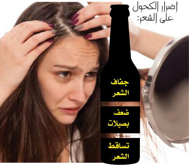 أضرار الكحول علي الشعر