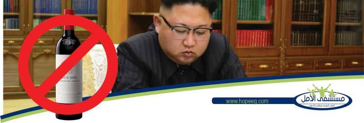 مفاجأة: زعيم كوريا الشمالية يمنع الخمور فى البلاد