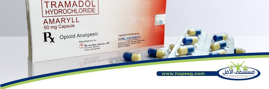 علاج الترامادول 225....4 بدائل طبيعية سوف تغنيك عن استخدامه