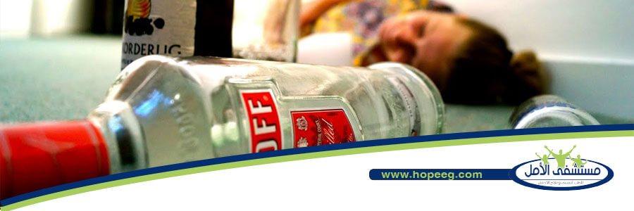 اضرار الخمر على الجسم  وآثارها الضارة على الفرد والمجتمع  - مستشفى الامل لعلاج الادمان