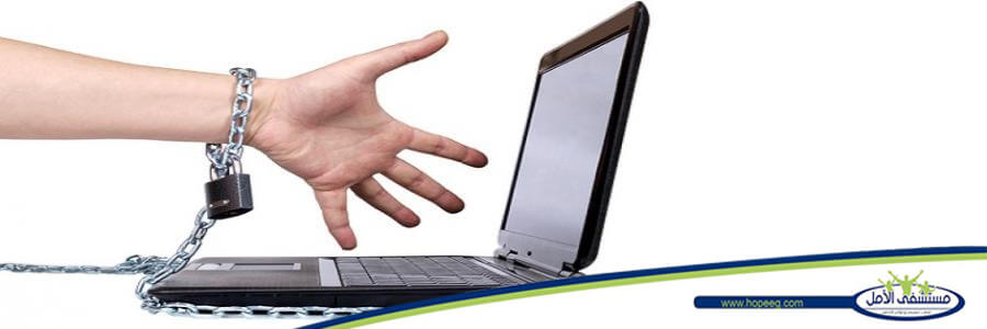 اسباب ادمان الانترنت طاعون هذا العصر
