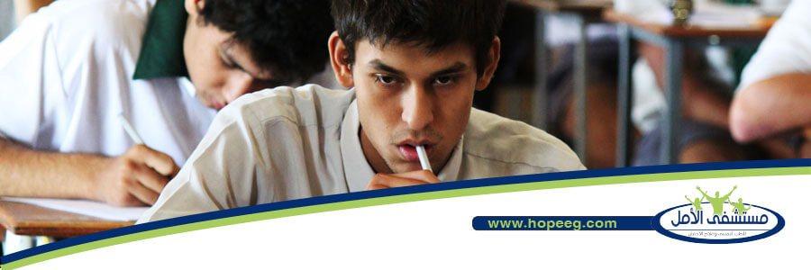 المخدرات والامتحانات  - مستشفى الامل لعلاج الادمان