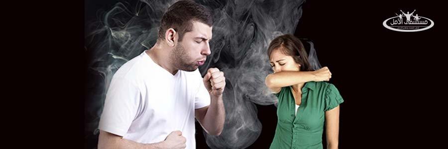 التدخين السلبي ..تعريفه وأنواعه وأضراره وكيفية التقليل من آثاره  - مستشفى الامل لعلاج الادمان