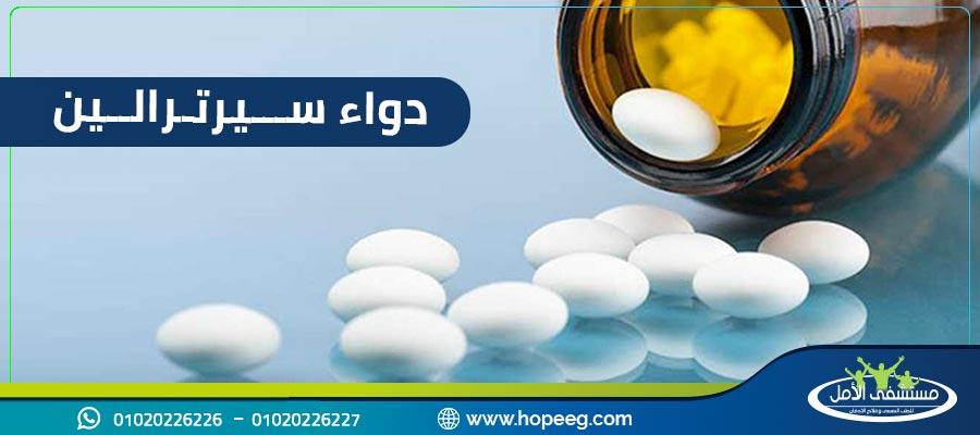 دواء سيرترالين الاستخدامات و الاثار الجانبية وتعليمات هامة