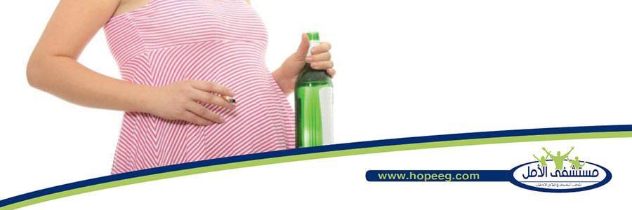 المخدرات والحمل ومشاكل الإدمان على المرأه الحامل