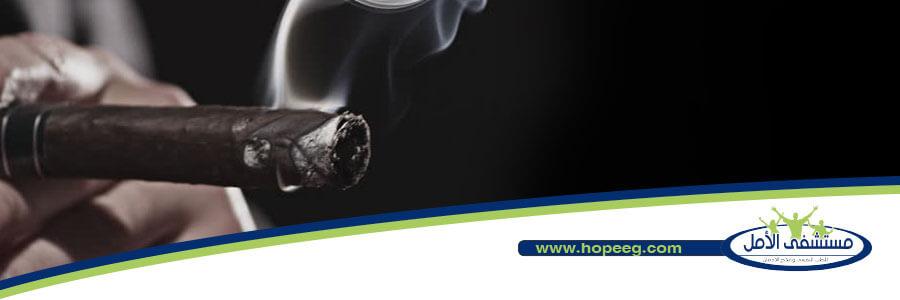 هل يمكن الإدمان على تدخين السيجار؟ -  علامات إدمان التدخين