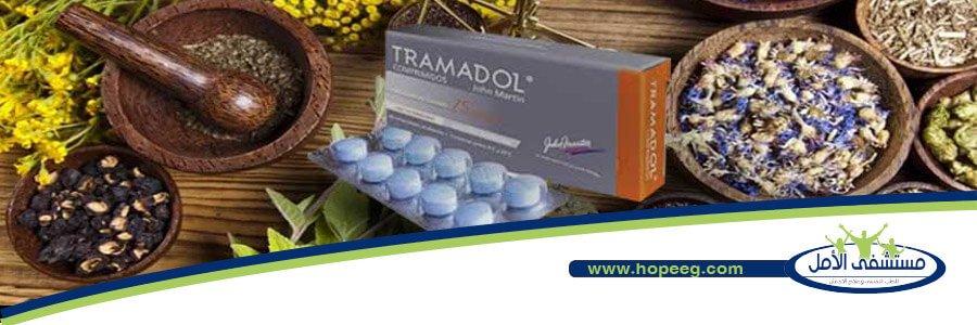 علاج الترامادول بالأعشاب .. تعرف على الحقيقة الكاملة  - مستشفى الامل لعلاج الادمان