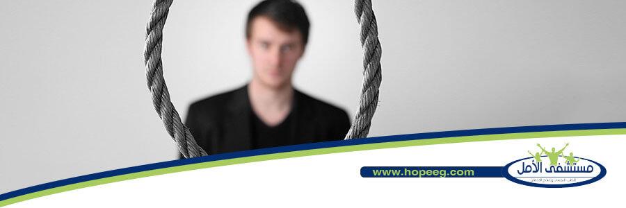 كيف تحمي ابنك المراهق عند ظهور علامات الانتحار؟