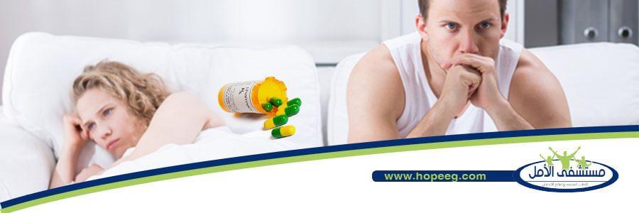 التراماول والجنس  - مستشفى الامل لعلاج الادمان