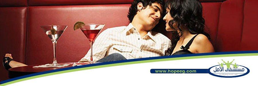 الكحول والجنس وتأثيرة علي العلاقة الزوجية