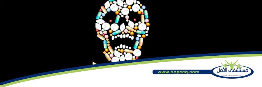 المخدرات الان تقتل مباشرة - ادمان المخدرات