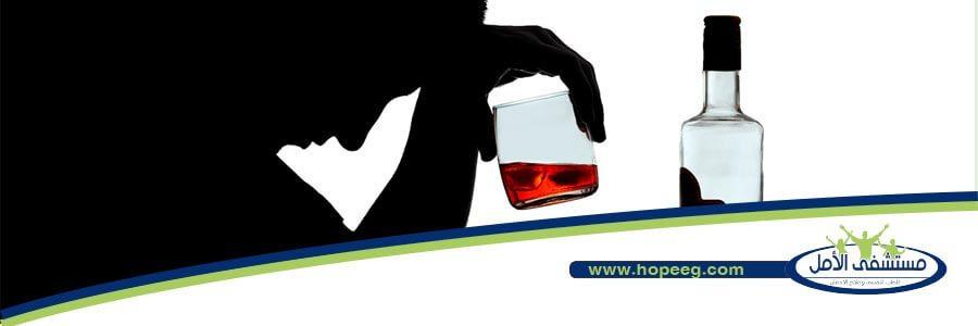 كيفية التعامل مع أعراض انسحاب الكحول