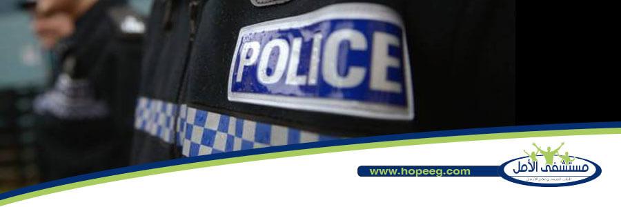 علاج الإدمان لضباط الشرطة - ما هي العواقب وما هو الحل