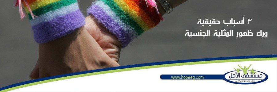 3 أسباب حقيقية وراء ظهور المثلية الجنسية ومراحل العلاج النفسي