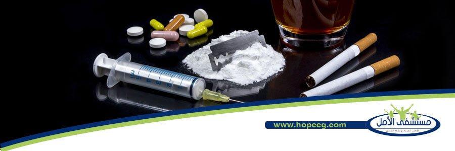 اضرار المخدرات... معلومات وحقائق ستقرأها لأول مرة  - مستشفى الامل لعلاج الادمان