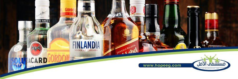 تعرف على فوائد وأضرار الكحول