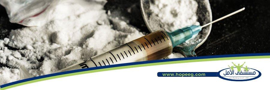 10من أضرار الهيروين وكيفية تصنيعه - مستشفي الامل لعلاج الادمان
