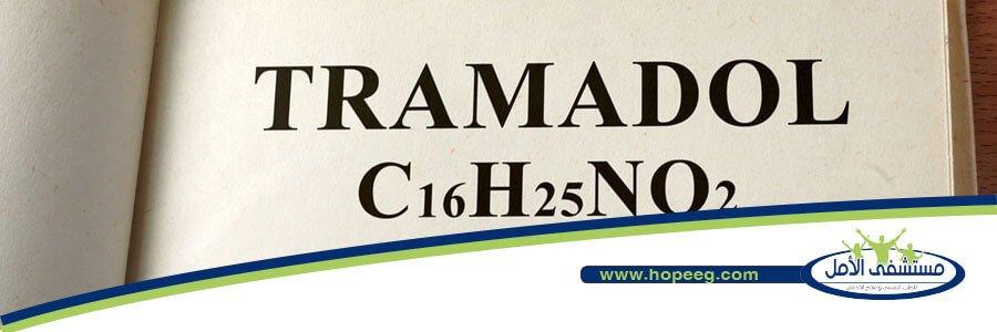 أعراض مدمن الترامادول