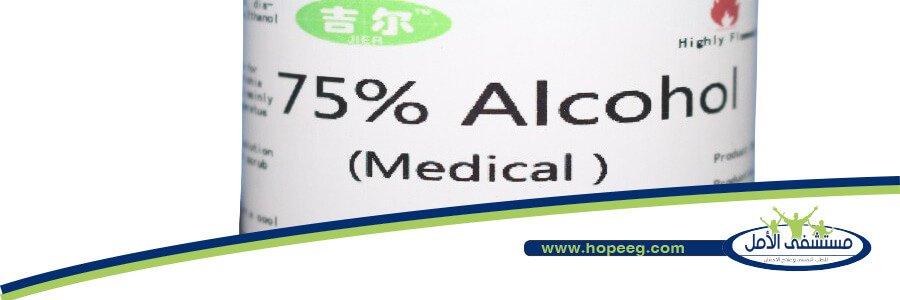 الكحول الطبي...أشهر الاستخدامات الطبية ووصفات مذهلة له  - مستشفى الامل لعلاج الادمان