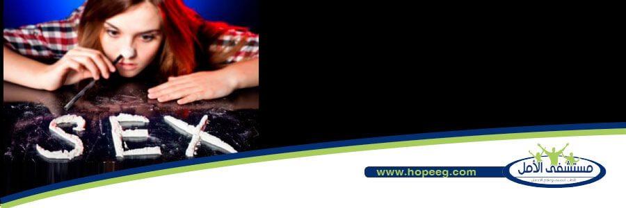الكوكايين و الجنس - تأثير الكوكايين على صحة الانسان