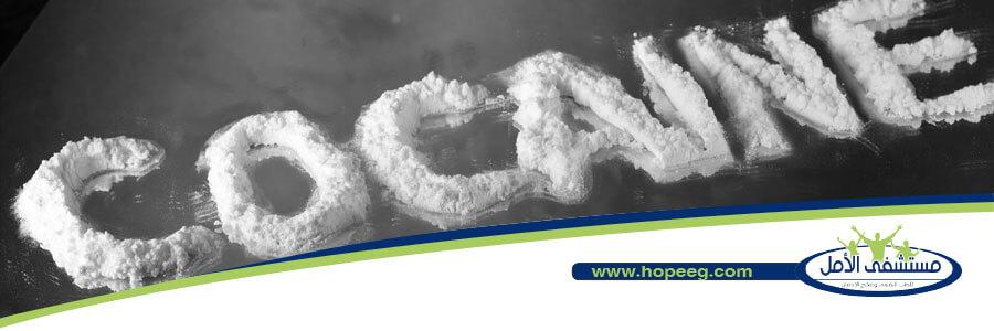 5 من التأثيرات الضارة لمخدر الكوكايين - أضرار الادمان
