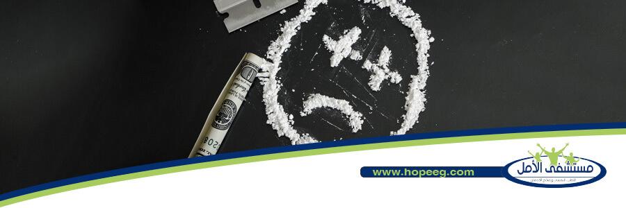 ماهى أعراض الكوكايين على المدى القصير والبعيد؟