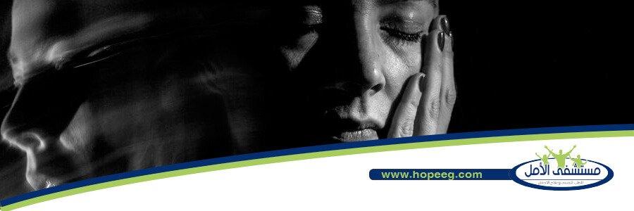 أعراض المرض النفسي وأنواعه وعلاقته بالإكتئاب