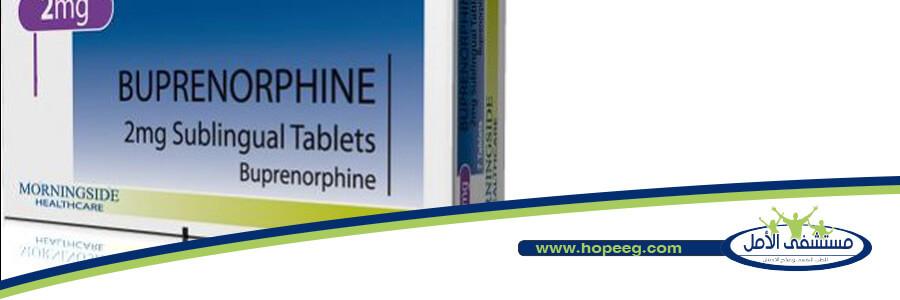 علاج إدمان البوبرينورفين