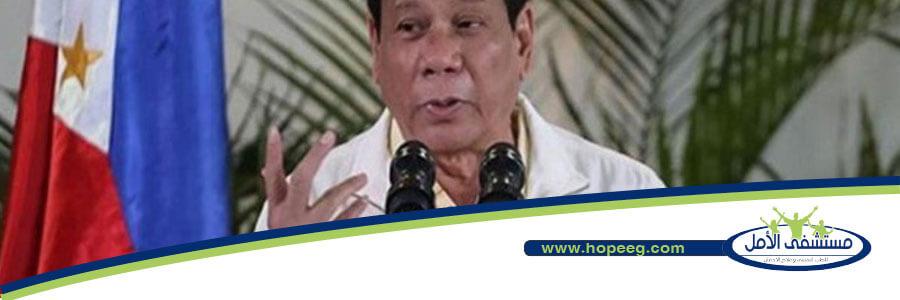 الرئيس الفلبيني لا يمانع من قتل ابنه.. والسبب المخدرات!