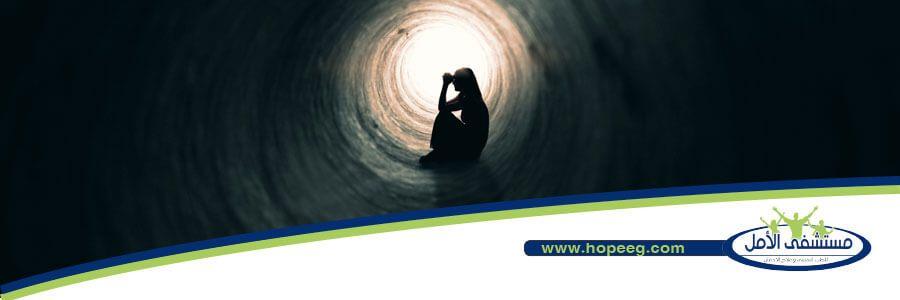 القلق..تعريفه واعراضه والفرق بينه وبين الخوف - مستشفي الامل لعلاج الادمان