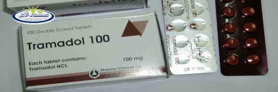 علاج الترامادول بدون ألم - هل يمكن تحقيقه؟