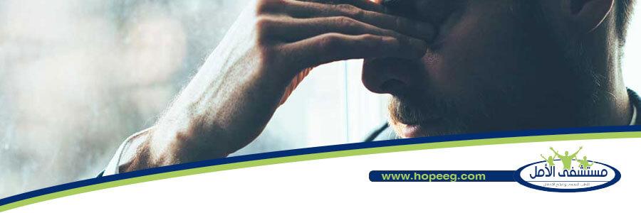 الإجهاد النفسى و ادمان المخدرات - هل تسبب الضغوط النفسية بالادمان؟