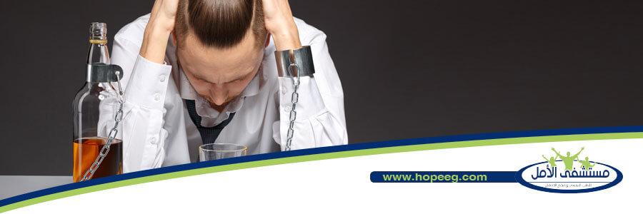 ما السبب النفسي وراء إدمان الكحول؟ - تأثير الكحول على الدماغ