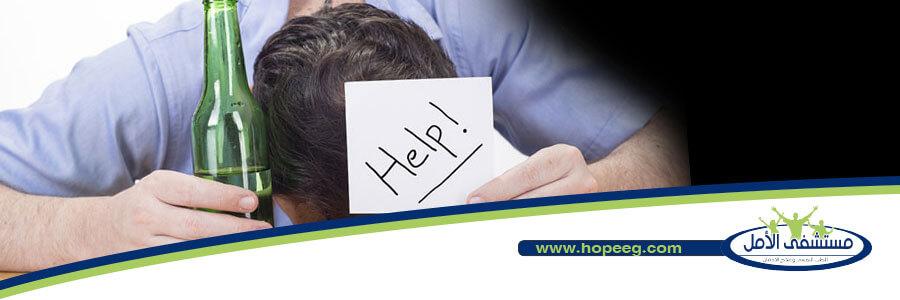 كيف يمكنك مساعدة مدمن الكحول؟ - ادمان الكحول