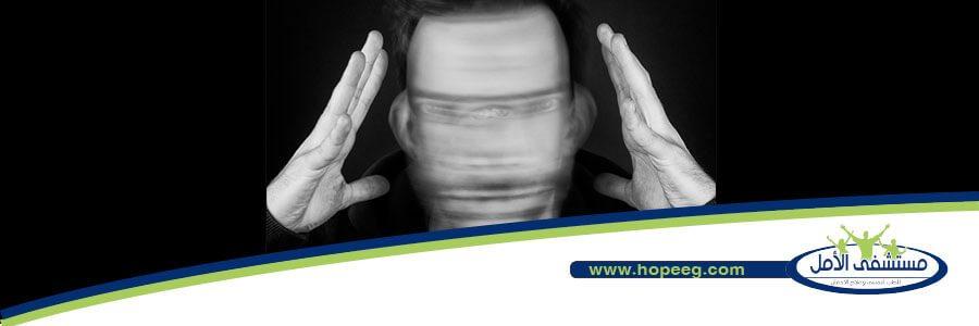 ما هي أعراض الفصام؟ - كيف يمكن علاجها والتخفيف منها؟
