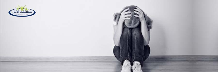 10 من أشهر أسباب الاكتئاب ... تعرف عليهم  - مستشفى الامل لعلاج الادمان