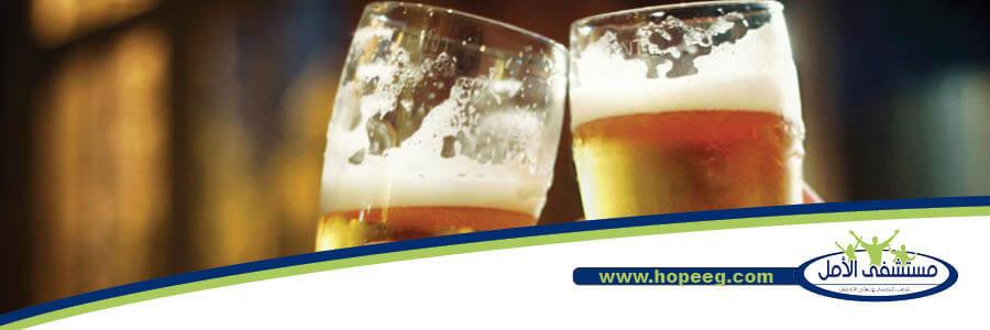 البيرة و اضرارها - ابرز اضرار الكحول