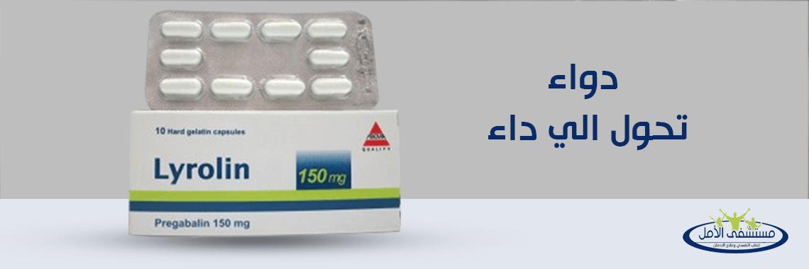 علاج إدمان حبوب ليرولين