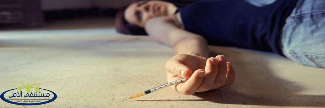 علاج ادمان الهيروين والتغلب علي أعراضه الانسحابية المميتة