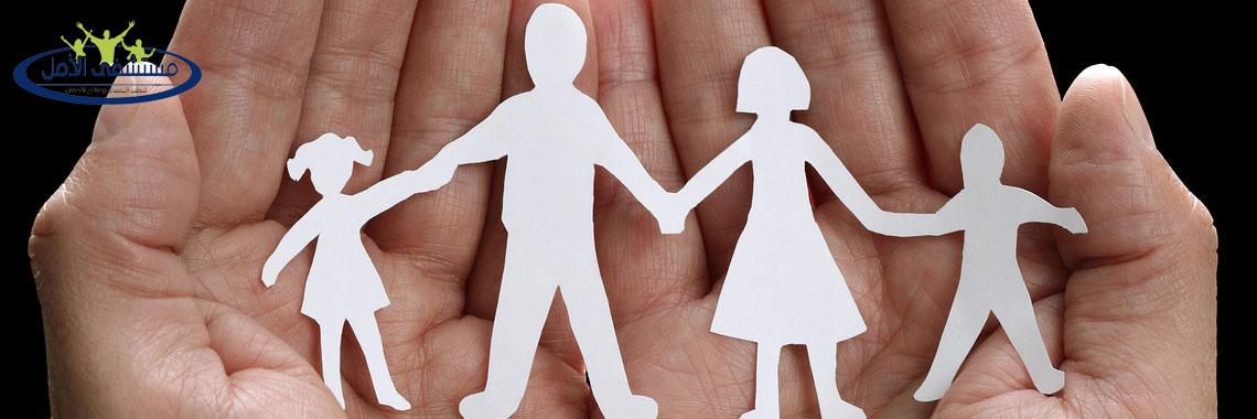 الأسرة والمدمن - مستشفى الأمل