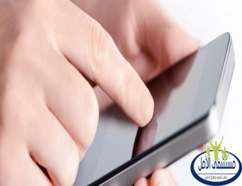 ادمان السمارت فون - مستشفى الأمل