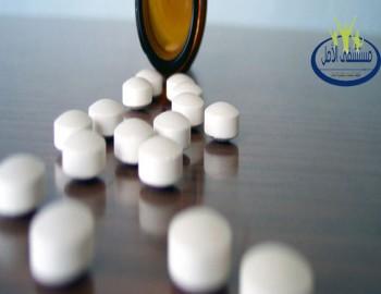 علاج الكبتاجون - مستشفي الامل