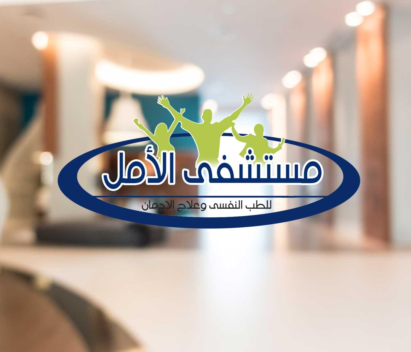 مستشفى الأمل للطب النفسى وعلاج الادمان، هى المؤسسة الرائدة فى مجال علاج الادمان والطب النفسى، منذ سنة 1999